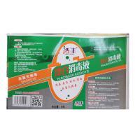 浩丰 HF-XDY 漂白消毒液 25kg/桶 整桶价