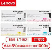 联想(Lenovo)LT1821K/C/Y/M 四色粉盒套装(黑青黄红)黑色1500页/彩色1000页打印量 适用机型:CS1821/CS1831/CM7120W/7110W 四支装