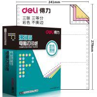得力(deli)S241-3-1/3C 电脑打印纸 彩色针式打印纸 三联三等分 80列(不撕边 色序:白红黄 1000页/箱)整箱价