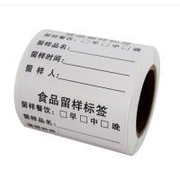 顺胜 食品留样标签 不干胶纸 70*50*250