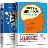 超级思维 超级记忆力训练法+过目不忘的图像记忆秘诀 普通图书