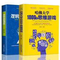 超级思维 逻辑思维训练+哈佛大学1000个思维游戏 全套2册 普通图书