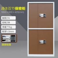 鑫金虎(XIN JIN HU )XJH-088保密柜 国宝锁档案柜 带抽屉资料存放文件柜 电子密码锁柜 其他金属办公柜 套色:双节国宝锁