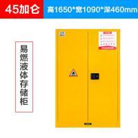 鑫金虎(XIN JIN HU)XJH-FBG-01易燃易爆化学品存储柜 防爆危化品安全柜 其他金属办公柜 45加仑黄色