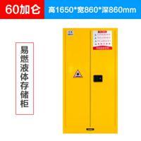 鑫金虎(XIN JIN HU)XJH-FBG-01易燃易爆化学品存储柜 防爆危化品安全柜 其他金属办公柜 60加仑黄色