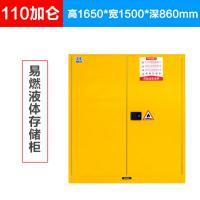 鑫金虎(XIN JIN HU)XJH-FBG-01易燃易爆化学品存储柜 防爆危化品安全柜 其他金属办公柜 110加仑黄色