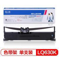 格之格(G-G)ND-LQ630K黑色色带架 适用于EPSONLQ630K/635K