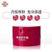 资生堂(Shiseido)美润护手霜 渗透滋养型 盒装100g