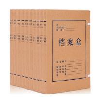 得力(deli)63201 A4牛皮纸档案盒 宽20mm 10只装