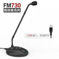 非梵迪(FIFINE)FM730 鹅颈麦克风 USB有线连接 一年保修 黑色