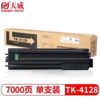 天威(PrintRite)TK-4128 黑色粉盒 7000页打印量 适用机型:Kyocera TASKalfa 2010/2011 单支装