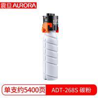 震旦(AURORA)ADT-268S 黑色碳粉盒 5400页打印量 适用机型:ADT-268/308 单支装