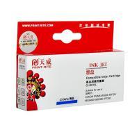天威 LI-851C 青色墨盒 适用佳能ip7280