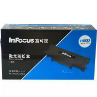 富可视(InFocus) TH833 适黑色碳粉盒 用于FP-1833ND/FM-2833ND激光一体机 黑色 普通装