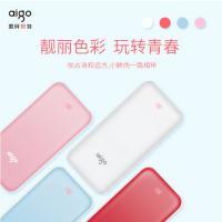 爱国者(aigo)TF100 移动电源 10000毫安 粉色/蓝色/白色/中国红 颜色备注