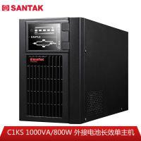 山特(SANTAK)C1KS 在线式UPS不间断电源 单主机 1000VA/800W