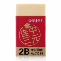 得力(deli)71065 橡皮 连中三元系列考试橡皮擦 45块/盒 单盒 黄色