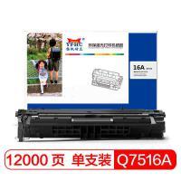 扬帆耐立(YFHC)YF-Q7516A 硒鼓16A 适用HP 5200/佳能LBP3500/3900/CGR309 商专版 单支 黑色