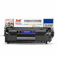扬帆耐立(YFHC)YF-FX9/303 硒鼓 适用佳能FAX-L100/FAX-L120 商专版 单支 黑色