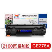 扬帆耐立(YFHC)YF-CE278A 硒鼓78A 适用HP P1566/1606/佳能328 商专版 单支 黑色