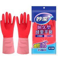 妙洁(MIAOJIE)清洁家务橡胶手套 洗碗防水防滑 2只/双