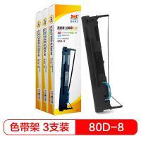 扬帆耐立(YFHC)80D-8 色带架含芯 适用得实DS1920/1930pro/爱信诺aisino80a-8/SK860/得力730K 3支/包 单包 黑色