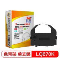 扬帆耐立(YFHC)LQ670K/680K/2500 色带架含芯 适用爱普生LQ2500/2550/670K/660K/770k/756/680K+ 单支 黑色