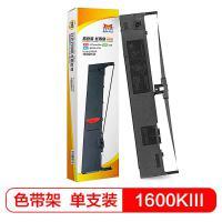 扬帆耐立(YFHC)1600KIII 色带架含芯 适用爱普生LQ2170/1600KIII/1600K4/1200K/2170/1900KIIH 单支 黑色