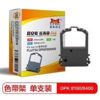 扬帆耐立(YFHC)FUJITSU DPK8100/8400 色带架含芯 适用富士通DPK8100/8400DL100/700/8310 单支 黑色