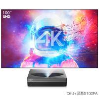 长虹(CHANGHONG)D6U+S100FA 激光电视投影仪 3500流明度 3840*2160dpi 15000:1 含100英寸硬屏 一年保修